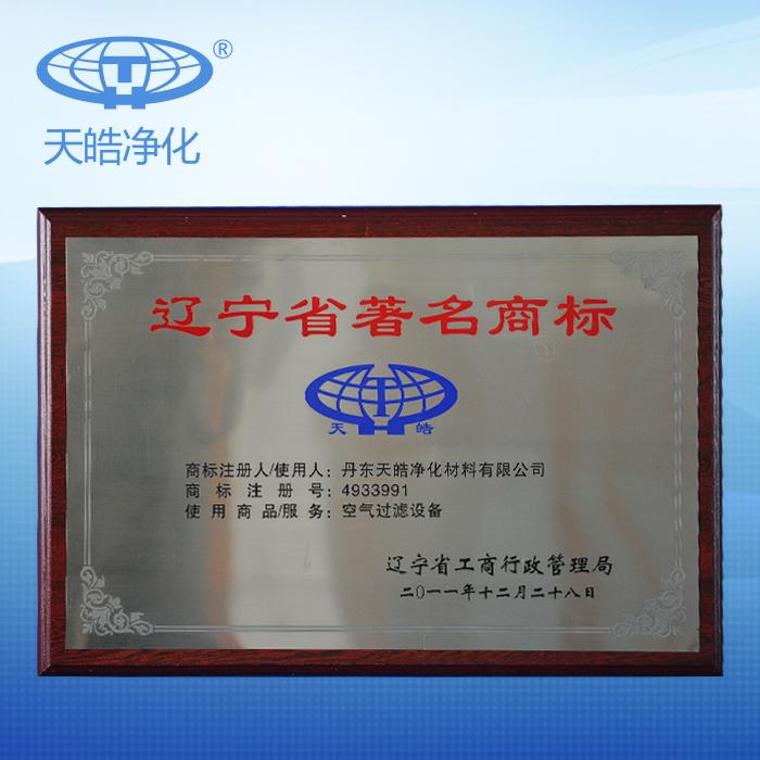 遼甯省著名商标